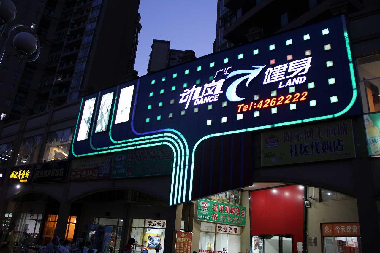 在安徽淮南投资开健身房需要多少钱?