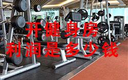 开健身房的利润有多大