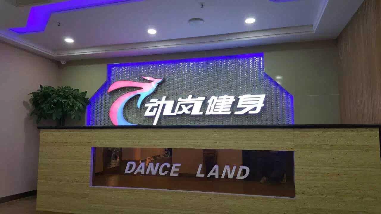 在淮北开个健身房大概多少钱?