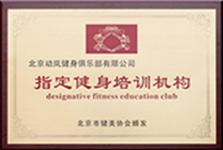 指定健身培训机构