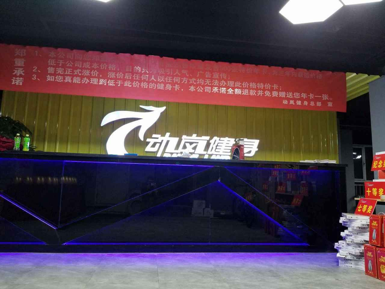 在东莞投资哪个连锁健身房品牌好?